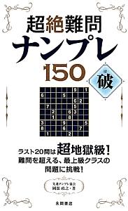超絶難問ナンプレ150 破
