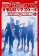 吉本超合金 オモシロリマスター版3 子供に見せたくない番組No.1になりた~い
