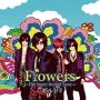 Flowers ~The Super Best of Love~(通常盤A)(DVD付)