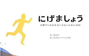 『にげましょう 災害でいのちをなくさないために<特別版>』河田惠昭
