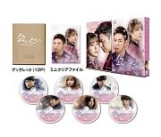 会いたい DVD SET2