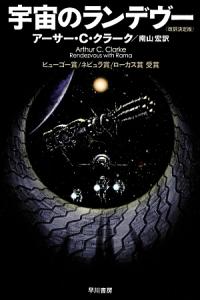 『宇宙のランデヴー<改訳決定版>』アーサー・C・クラーク