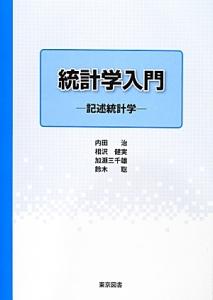 鈴木聡『統計学入門-記述統計学-』