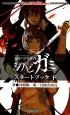 忍術バトルRPG シノビガミ スタートブック(下)