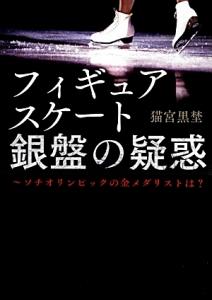 『フィギュアスケート銀盤の疑惑』猫宮黒埜