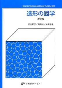 『造形の図学<改訂版>』面出和子