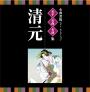 名人・名曲・名演奏~古典芸能ベスト・セレクション「清元」