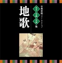 名人・名曲・名演奏~古典芸能ベスト・セレクション「地歌」