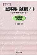一般民事事件論点整理ノート<改訂版> 民事訴訟手続編