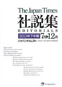 The Japan Times 社説集 2013下半期 7月→12月