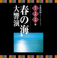 名人・名曲・名演奏~古典芸能ベスト・セレクション「春の海 大響演」