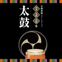 名人・名曲・名演奏~古典芸能ベスト・セレクション「太鼓」