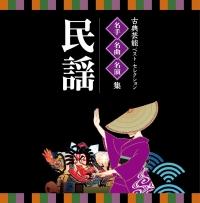名人・名曲・名演奏~古典芸能ベスト・セレクション「民謡」