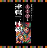 名人・名曲・名演奏~古典芸能ベスト・セレクション「津軽三味線」