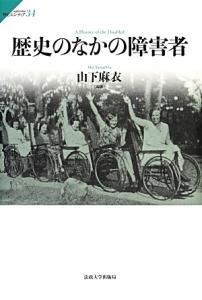 『歴史のなかの障害者』山下麻衣