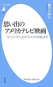瀬戸川宗太 | おすすめの新刊小...
