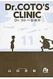 Dr.コトー診療所 (11)