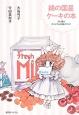 綿の国星ケーキの本 チビ猫のオリジナルお菓子ランド