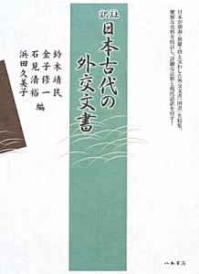 訳註・日本古代の外交文書