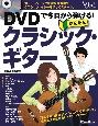 DVDで今日から弾ける!かんたんクラシック・ギター アコースティック・ギター・マガジン DVD付 カラー・ページと豊富な課題曲でクラシック・ギターを