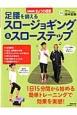 足腰を鍛えるスロージョギング&スローステップ NHKきょうの健康
