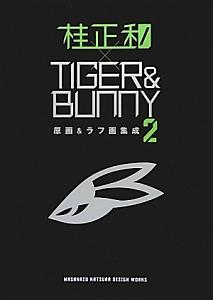 『桂正和×TIGER&BUNNY 原画&ラフ画集成』桂正和