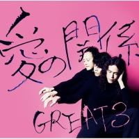 GREAT 3『愛の関係』