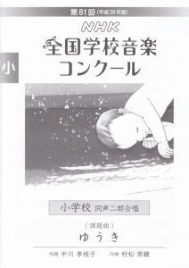 『第81回 NHK全国学校音楽コンクール課題曲 小学校同声二部合唱 ゆうき 平成26年』村松崇継