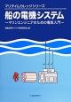 船の電機システム マリタイムカレッジシリーズ マリンエンジニアのための電気入門