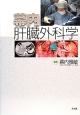 幕内 肝臓外科学