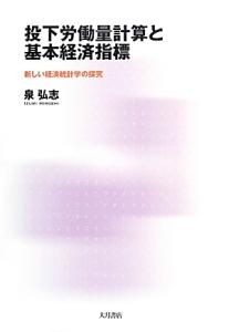 投下労働量計算と基本経済指標 新しい経済統計学の探究