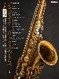 ジャズ・テナー・サックスのしらべ CD2枚付