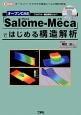 オープンCAE「Salome-Meca-サロメメカ-」ではじめる構造解析 プリポスト+構造解析ソルバ オープンソースでできる業務レベルの解析環境
