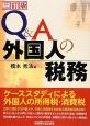 Q&A 外国人の税務<三訂版> ケーススタディによる外国人の所得税・消費税
