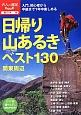 日帰り山あるきベスト130 関東周辺 入門、初心者から中級まで1年中楽しめる