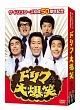 結成50周年記念 ドリフ大爆笑 DVD-BOX