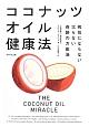 ココナッツオイル健康法 病気にならない太らない奇跡の万能油
