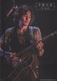 斉藤和義全曲集 デビュー20年間の全楽曲を掲載。