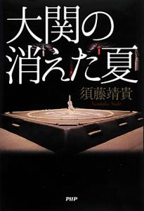 『大関の消えた夏』須藤靖貴