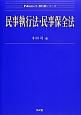 民事執行法・民事保全法 Next教科書シリーズ