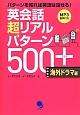 英会話超リアルパターン500+ 海外ドラマ編 CD-ROM付 パターンを知れば英語は話せる!