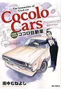 田中むねよし『ココロ自動車』