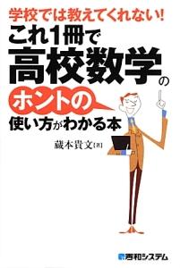これ1冊で高校数学のホントの使い方がわかる本