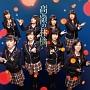高嶺の林檎(A)(DVD付)