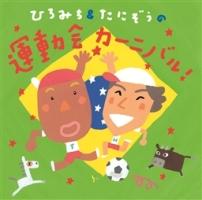 ひろみち&たにぞうの運動会カーニバル!