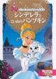 シンデレラとこいぬのパンプキン プリンセスのロイヤルペット絵本