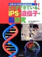 世界にほこる日本の先端科学技術 ここまできている!iPS・遺伝子・脳研究 (1)
