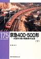 京急400・500形-大型吊り掛け駆動車の生涯-(下)