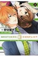 BROTHERS CONFLICT feat.Natsume (2)