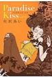 Paradise Kiss(4)